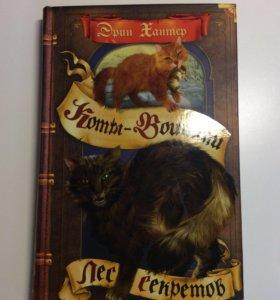 Коты воители книга лес секретов