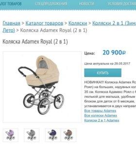 Коляска Adamex Royal  2в1