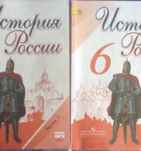 История России 6 класс Арсентьев