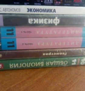 Учебники для 11 класса