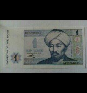 Банкнота 1 тенге 1993 г.Казахстан