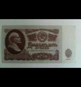 Банкнота 25 рублей 1961 г.СССР