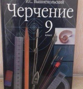 Учебник по черчению за 9 класс
