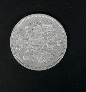 15 копеек 1860 (редкая)