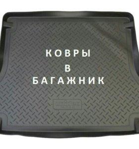 Коврик в багажник ( поддон в багажное отделение )
