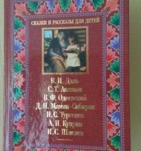 """Книга """"сказки и рассказы для детей"""""""