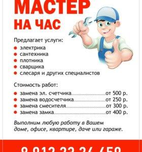 Электрик, Сантехник, Сборщик мебели