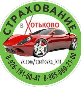 Страхование в Хотьково