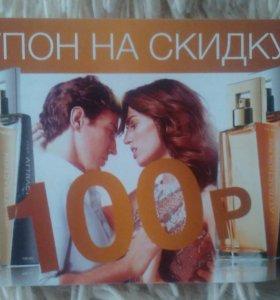 Купон на скидку 100р