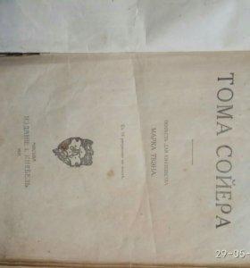 Книга 1917г.в. Приключения Тома Соера