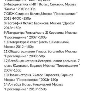 Учебники7,8,9,10,11 класс