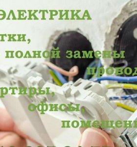 Электрик Круглосуточно!