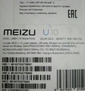 Продам телефон meizu u10