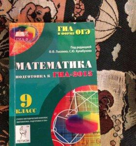 Подготовка к математике