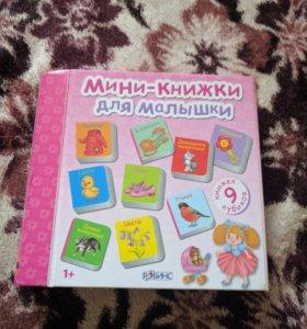 """Книга робинс """"Мини-книжки для малышки"""""""