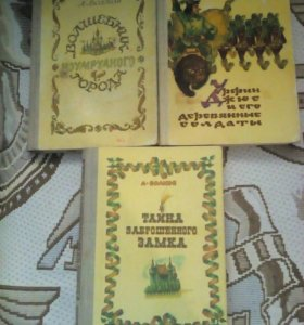 Три книги.
