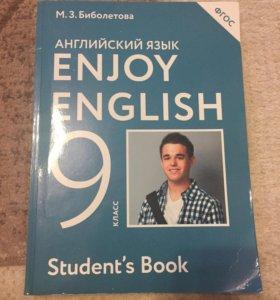 Учебник по английскому языку за 9 класс