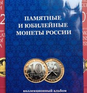 Альбом Памятные и юбилейные монеты России