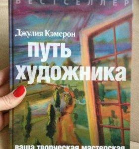 """Новые 2 книги """"Путь художника"""", """"Золотая жила"""""""
