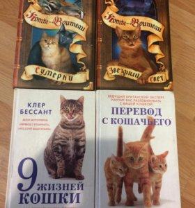 Книги. Коты