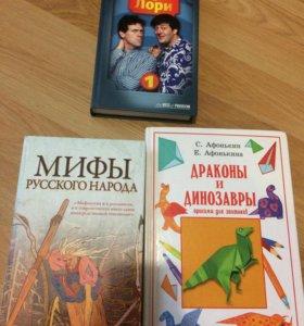 Книги. Мифы, оригами, комедия