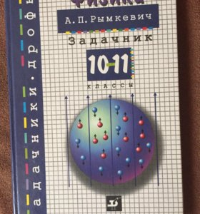 Учебник по Физике ( задачник )