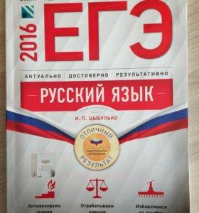 Пособия для подготовки к ЕГЭ (Русский язык)