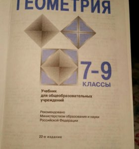 Учебник геометрии 7 8 9 класс