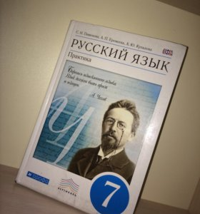 Учебник по русскому языку С.Н. Пименова,