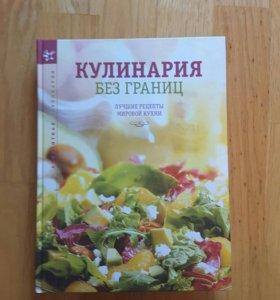 Книга рецептов. Кулинария без границ