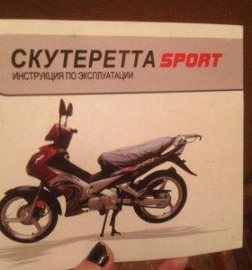 Sport скутеретта