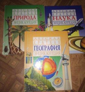 Детская литература. Энциклопедии