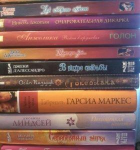Книги о любви и отношениях. Любовные романы