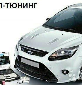 Чип-тюнинг автомобилей Ford
