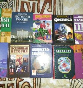 Учебники 10-11 кл