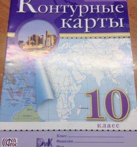 Контурные карты по географии за 10 класс