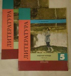 Раб.тетрадь Литература 5 класс 2 части