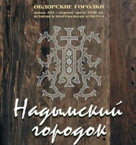 Двухтомник «Обдорские городки конца XVI – XVIII вв