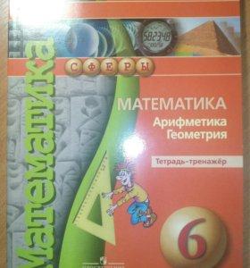 Математика тетрадь тренажер 6 класс