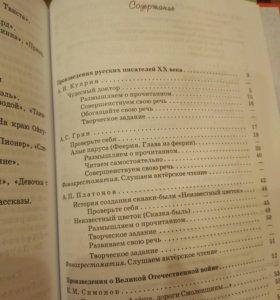 Литература 6 класс (2 часть).