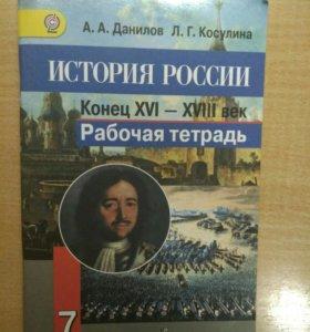 Тетрадь по истории россии новая
