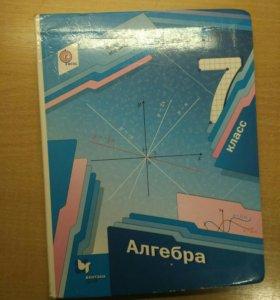 Учебники по алгебре и геометрии