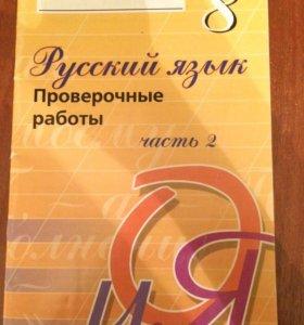 Проверочные работы по русскому языку 8класс
