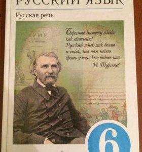 Учебник по русскому языку 6 класс русская речь