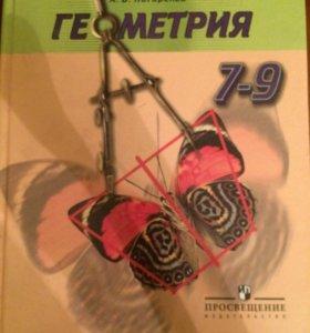 Учебник по геометрии 7-9 класс