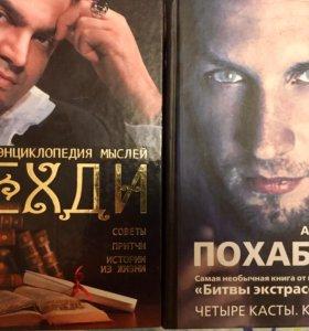 Две книги, по личностному развитию!