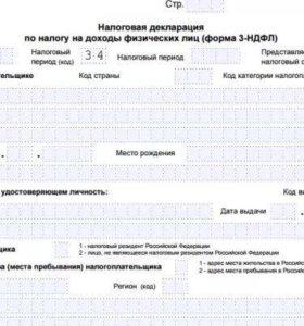 Декларации по форме 3НДФЛ