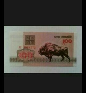 Банкнота 100 рублей 1992 г.Беларусь