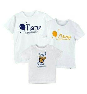 Новые футболки для всей семьи