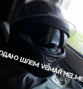 Vemar итальянский шлем трансформер